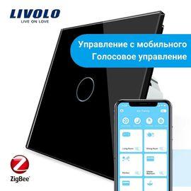 Сенсорный проходной выключатель Livolo 1-канальный, ZigBee, Цвет: Черный , Протокол управления: ZigBee